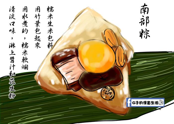 20170527肉粽肥肉萬歲4.jpg