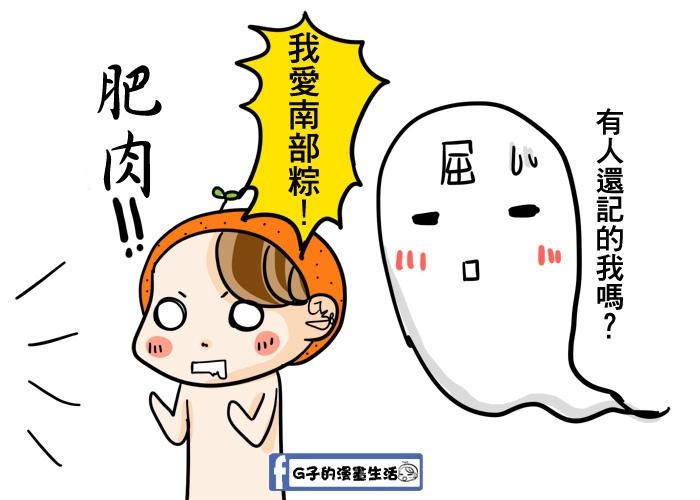 20170527肉粽肥肉萬歲5.jpg