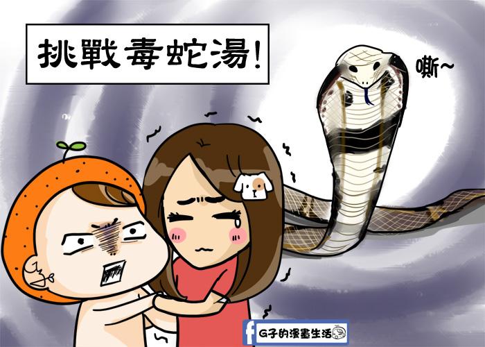 蛇湯漫畫1.jpg