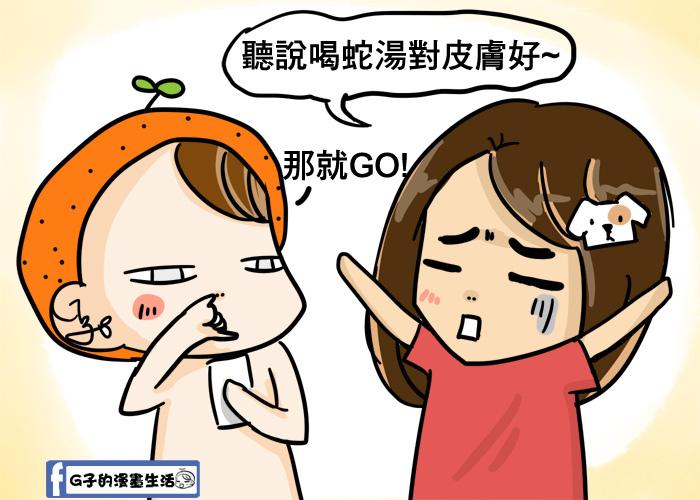 蛇湯漫畫2.jpg