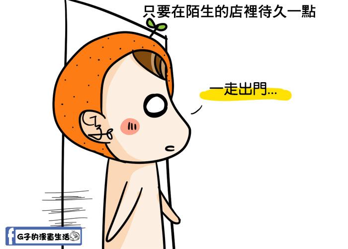 20170617路痴最討厭的話2.jpg