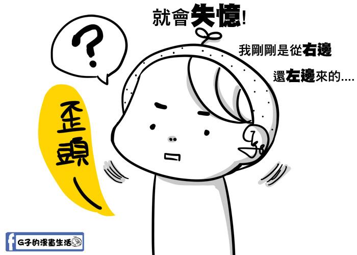 20170617路痴最討厭的話3.jpg
