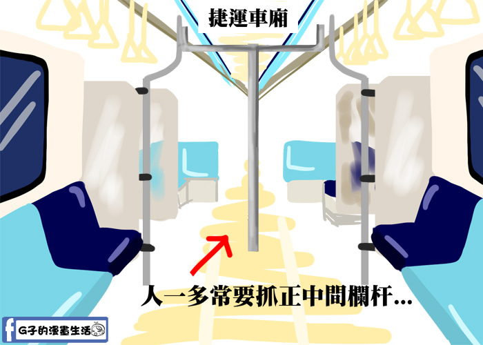 20170805捷運上討厭的人2.jpg