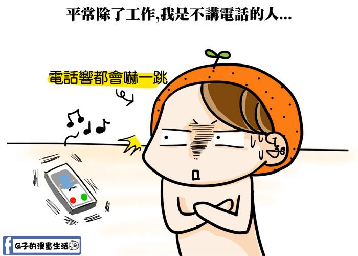 20170810不愛講電話1.jpg