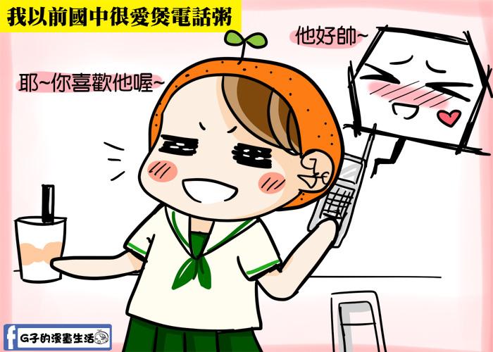 20170810不愛講電話2.jpg