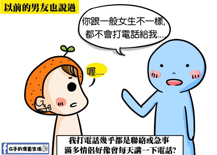 20170810不愛講電話4.jpg