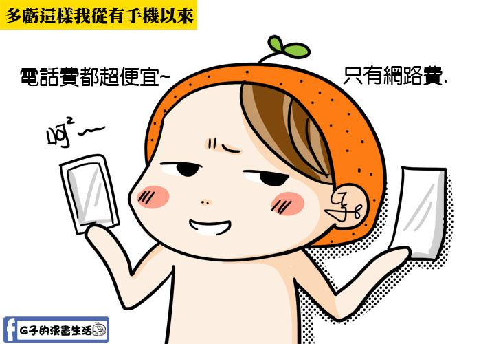 20170810不愛講電話5.jpg