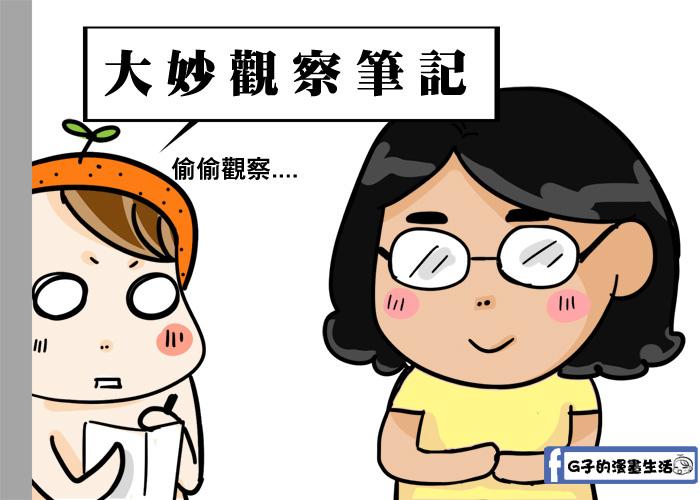 20170902很妙同事三1.jpg