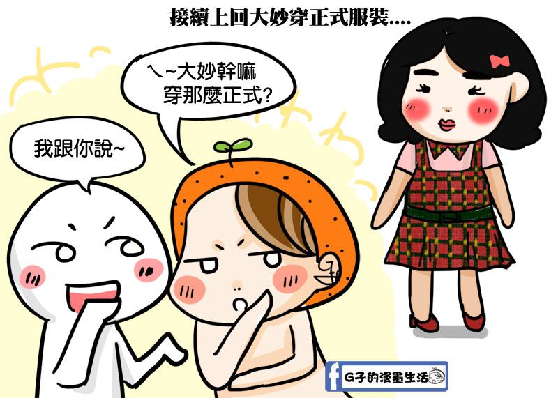 20170909大妙化妝原因1.jpg