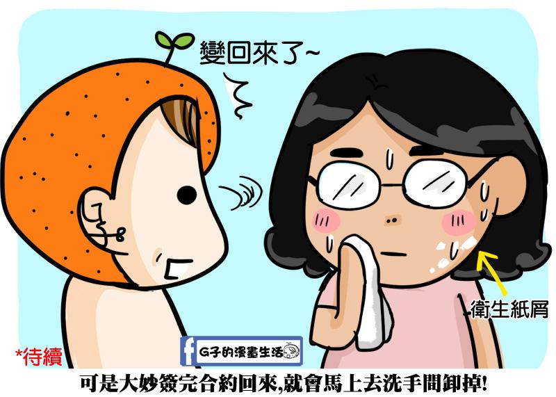 20170909大妙化妝原因5.jpg