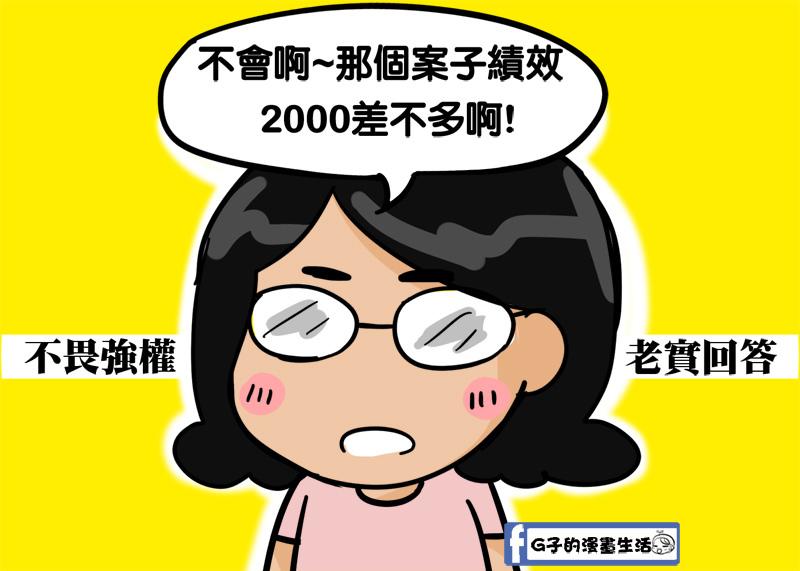 20171006很妙的同事大妙開會會報4.jpg