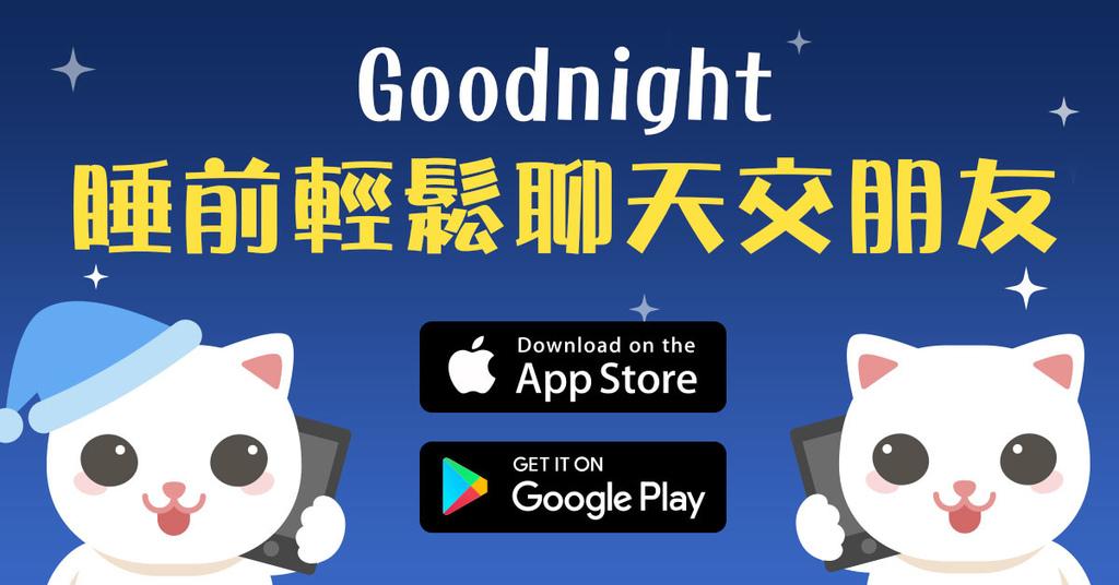 Goodnight_Google-ads_v3_1200×628.jpg