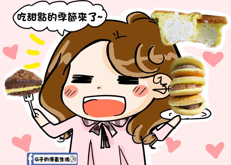 20171104蛋糕漫畫.jpg