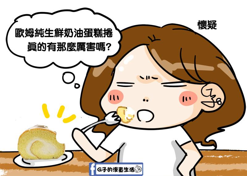 20171112ISM蛋糕漫畫1.jpg