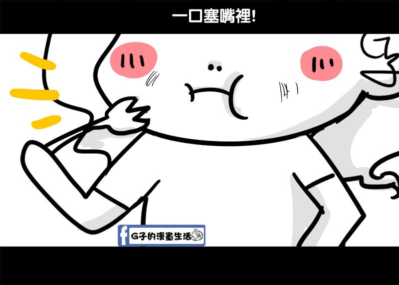 20171112ISM蛋糕漫畫2.jpg