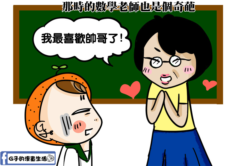 20171118國中數學老師2.jpg