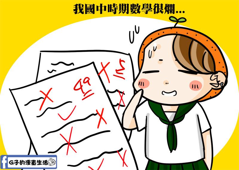 20171118國中數學老師1.jpg
