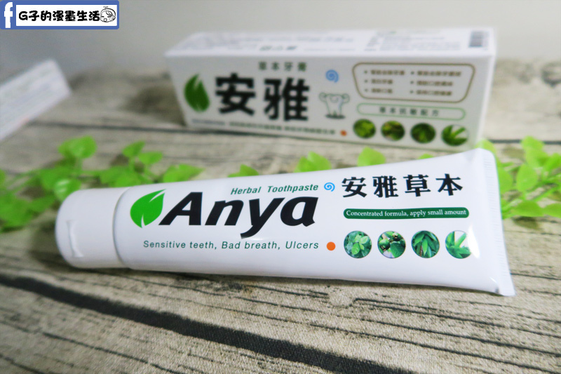 Anya安雅牙膏IMG_0032.jpg