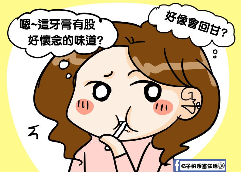 Anya牙膏漫畫
