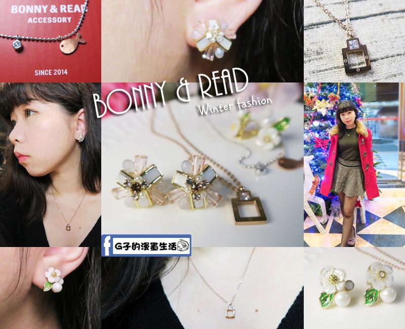 Bonny-&-Read-首頁