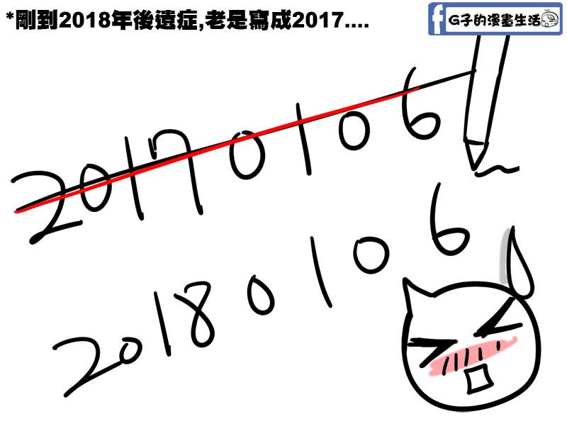 20180106跨完年症候群.jpg