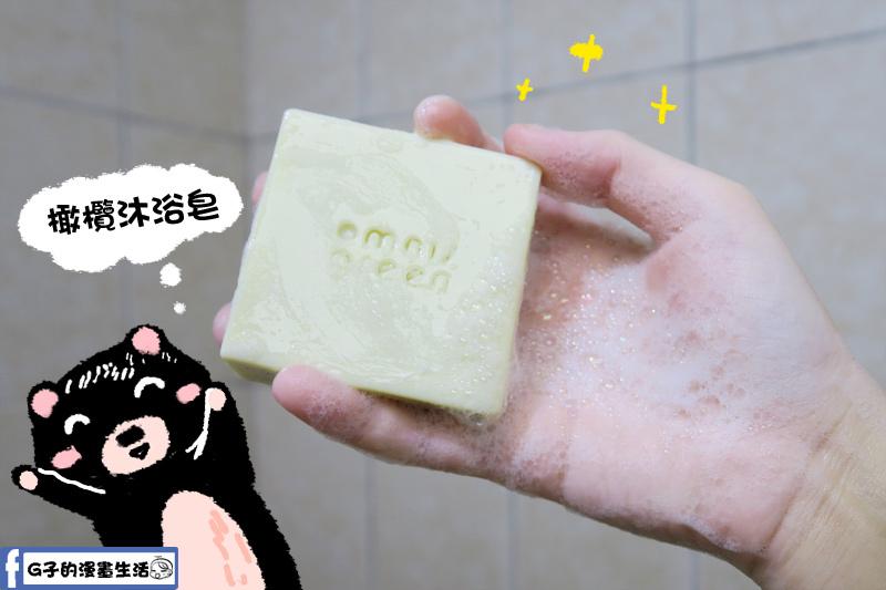 橄欖手工皂適合中性.油性.混合性的肌膚