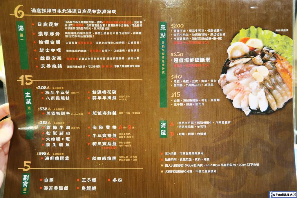 宮綺308菜單menu