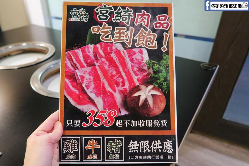 宮綺308菜單menu358吃到飽