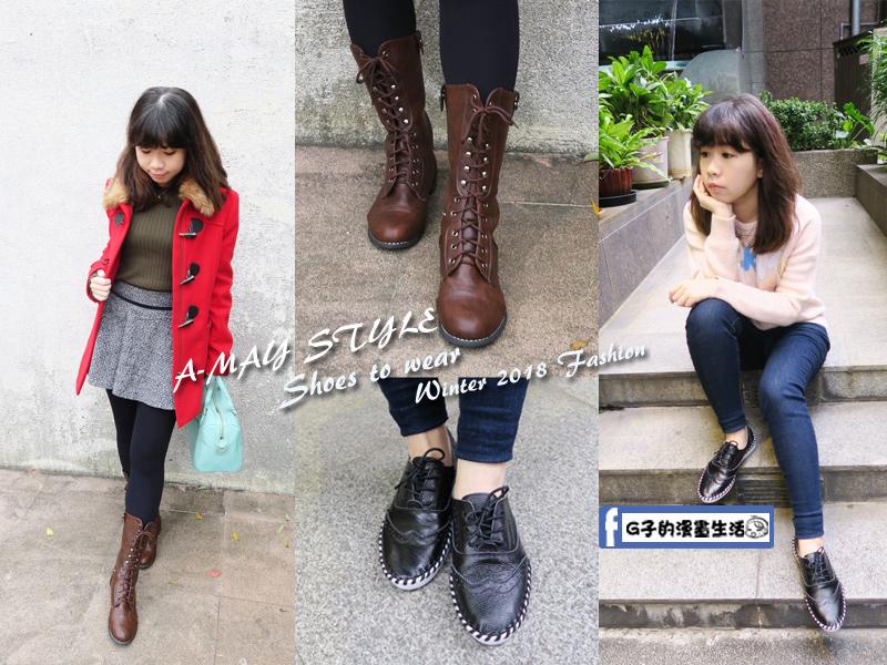 amay-style艾美時尚鞋子首頁