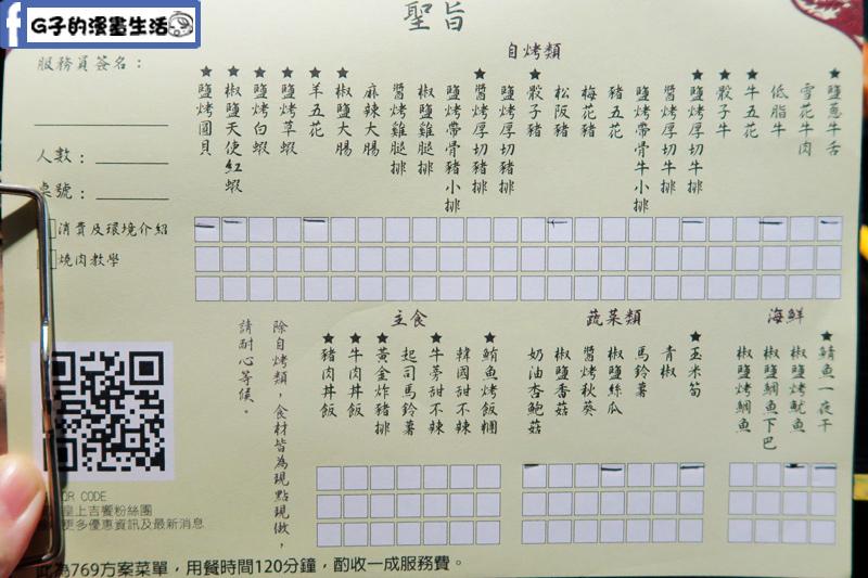 皇上吉饗極品唐風燒肉769菜單MENU
