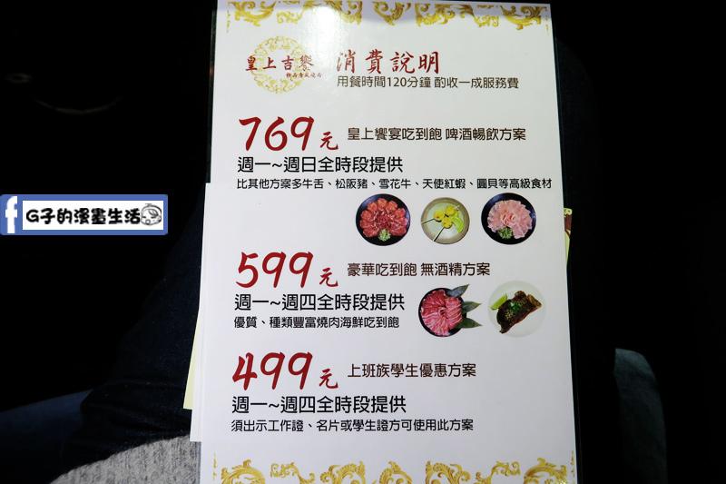 皇上吉饗極品唐風燒肉點餐menu