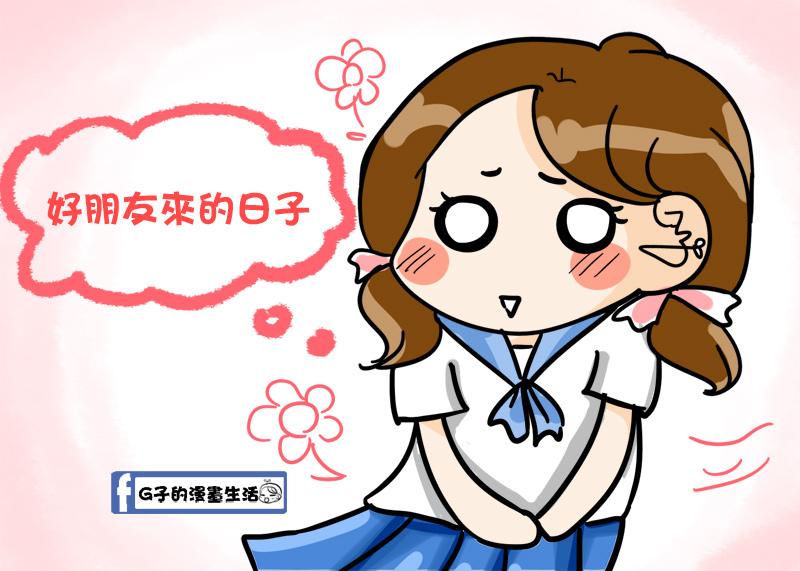 康乃馨香黛兒衛生棉漫畫1