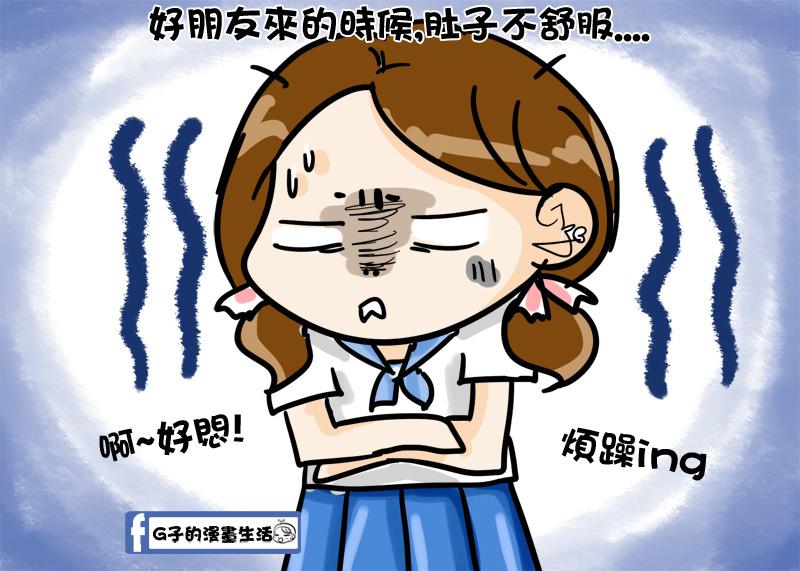 康乃馨香黛兒衛生棉漫畫2