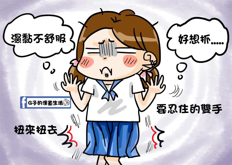 康乃馨香黛兒衛生棉漫畫3