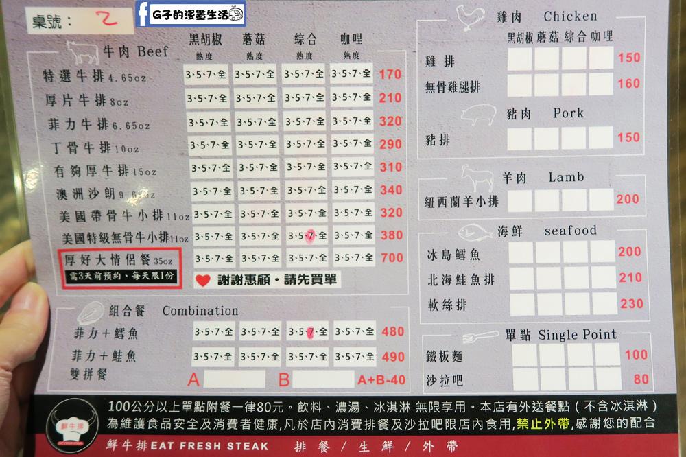 永和鮮牛排menu菜單