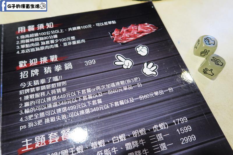 三重剪刀石頭布鍋物專賣店菜單