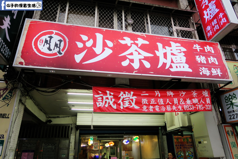 二月牌沙茶爐新莊中華店