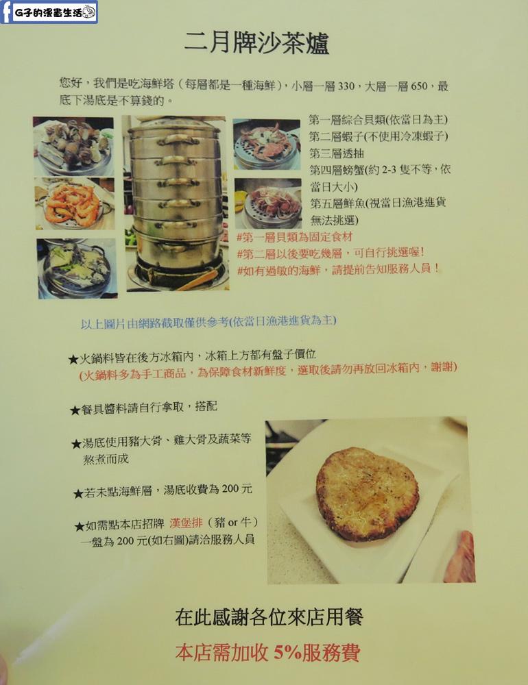 二月牌沙茶爐新莊中華店菜單menu