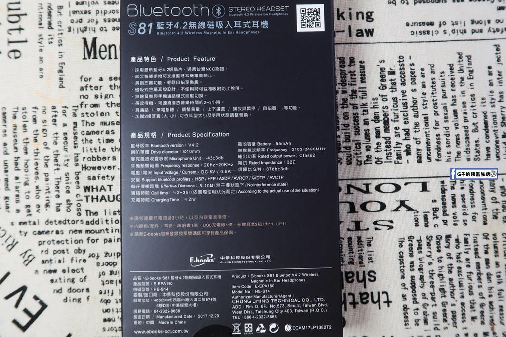 E-books 中景科技S81 藍牙4.2無線磁吸入耳式耳機