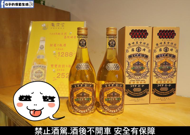 松菸禾發堂霧峰荔枝蜜蜂酒