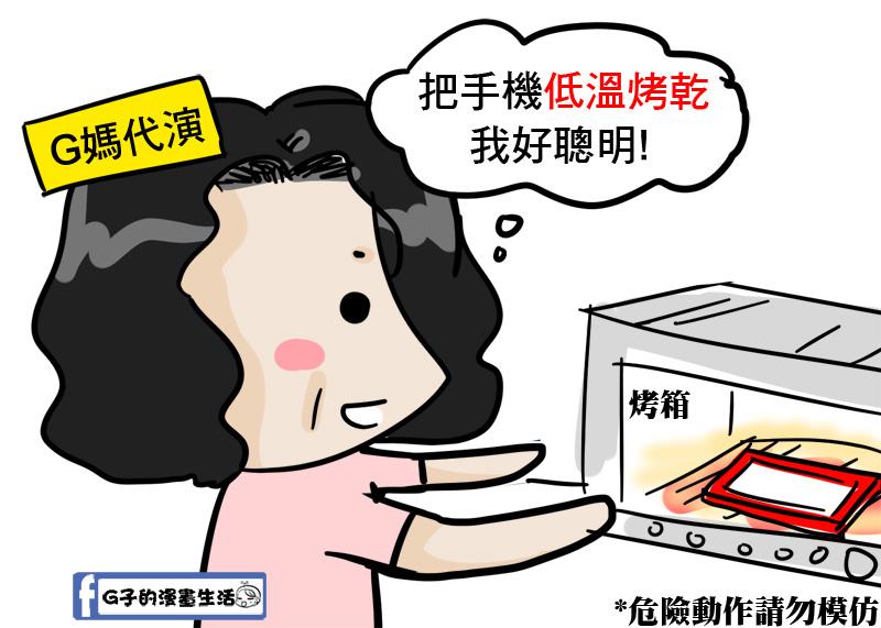 紅米機-手機放烤箱會爆炸