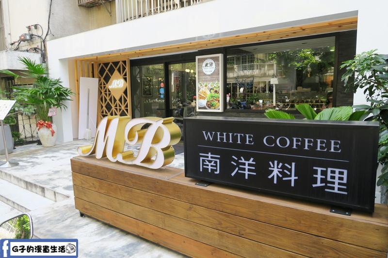 MB white coffee南洋料理餐廳 東區店外觀