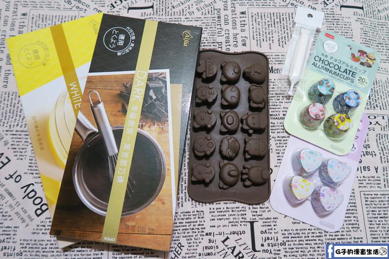 情人節DIY手工巧克力材料-巧克力,大創模具