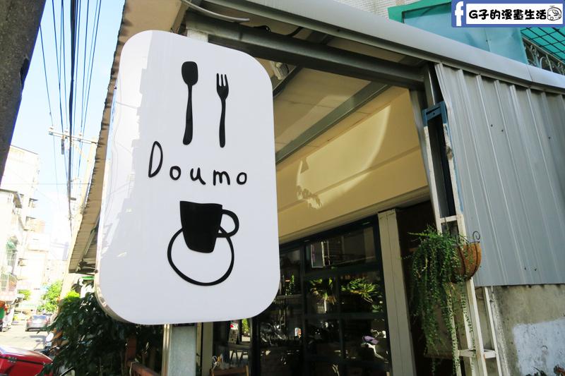 永和 謝謝DOUMO早午餐.咖啡廳