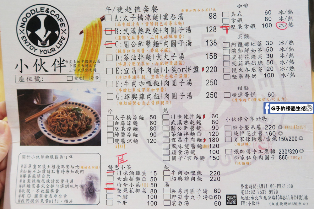大直捷運站小伙伴麵店菜單menu