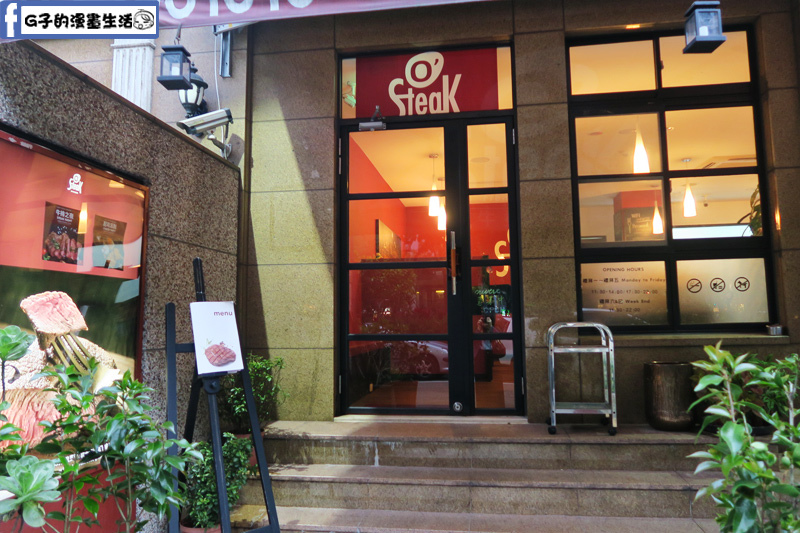 O'Steak 台北金華街店 歐法牛排 法國餐廳