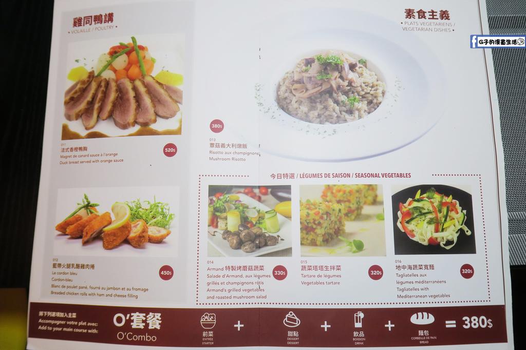 O'Steak 歐法牛排 法國餐廳 菜單menu