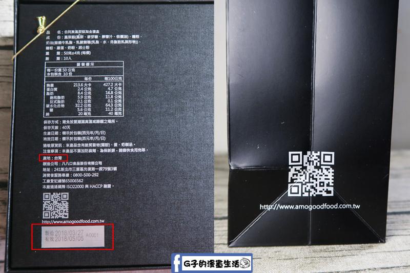 谷阿莫鳳梨酥-背面清楚標示產地台灣.製造日期