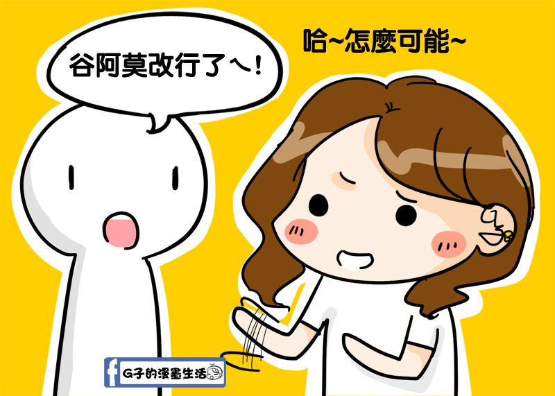 谷阿莫鳳梨酥漫畫