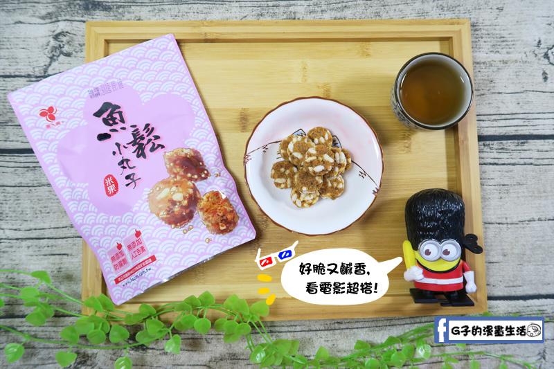 東大興食品-魚鬆小丸子(米果)-看電影很搭的零食